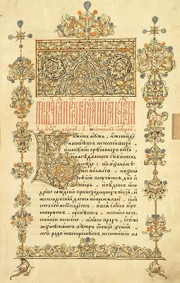 Sample Slavonic